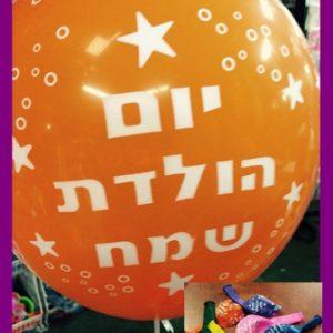 בלון מודפס יום הולדת שמח