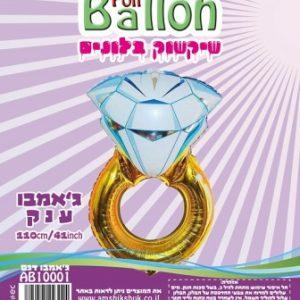 בלון טבעת יהלום, 41 אינצ'