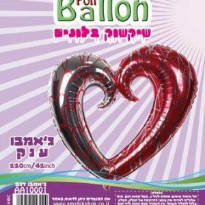 אריזת בלון לב חלול הליום גאמבו 01