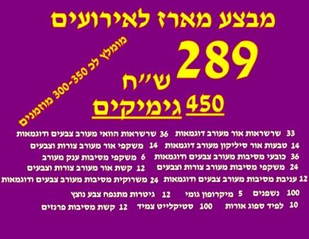 חבילות לאירועים, 300-350 מוזמנים 450 גימיקים