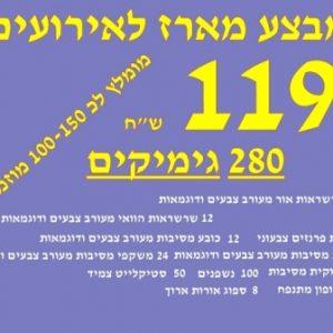 חבילות לאירועים 100-150 מוזמנים 280 גימיקים