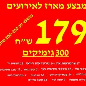 חבילות לאירועים 200-250 מוזמנים 300 גימיקים