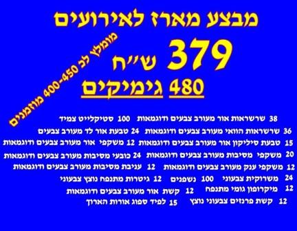 חבילות לאירועים 400-450 מוזמנים 480 גימיקים