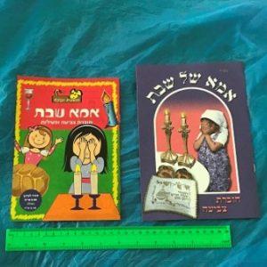 חוברת צביעה אמא של שבת | חוברת יצירה לילדים | הפתעות ליום הולדת