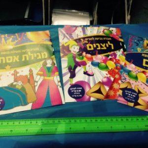 מגילת אסתר, יצירות לפורים, הפעלות לילדים, דפי צביעה לילדים