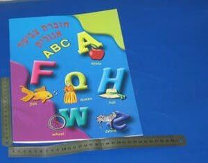 חוברת צביעה לימוד אנגלית | חוברת יצירה לילדים | הפתעות ליום הולדת