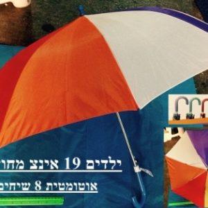 מטריית ילדים מחוזקת | מטריות לילדים