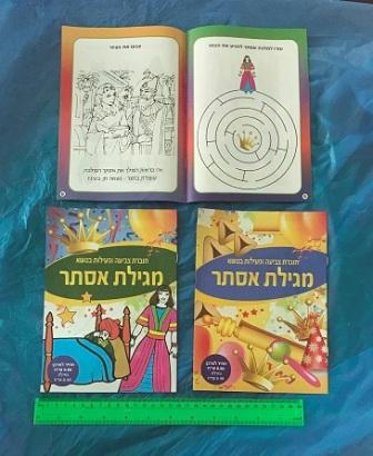 מגילת אסתר לילדים, חוברות צביעה, יצירה לפורים