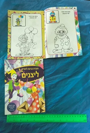 ליצנים, חוברות צביעה, יצירה לילדים
