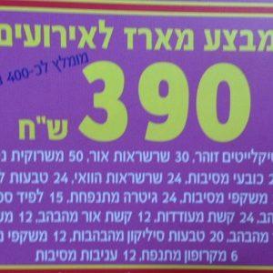 חבילות לאירועים 400-450 מוזמנים