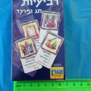 משחק קלפים רביעיות חגים ומועדים