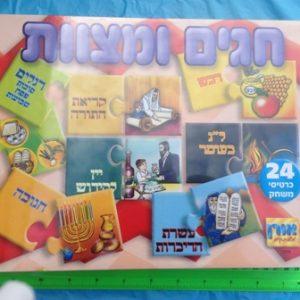 משחק חגים ומצוות | משחק קופסא מומלץ