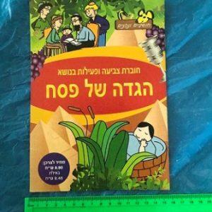 חוברת צביעה הגדה לפסח