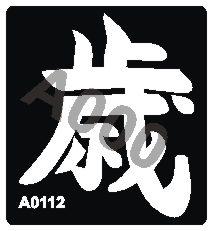 קעקוע יפני | קעקועי חינה | שבלונה דגם 112