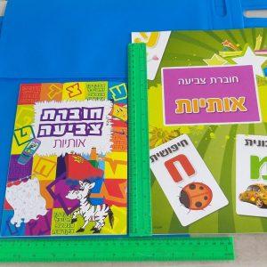 חוברת צביעה אותיות קטנה | חוברת יצירה לילדים | הפתעות ליום הולדת