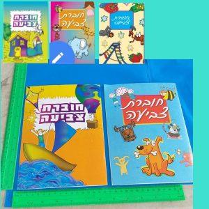 חוברת צביעה קטנה | חוברת יצירה לילדים | הפתעות ליום הולדת