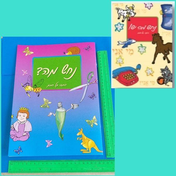 חוברת משחק ניחוש וצביעה גדולה | חוברת יצירה לילדים | הפתעות ליום הולדת