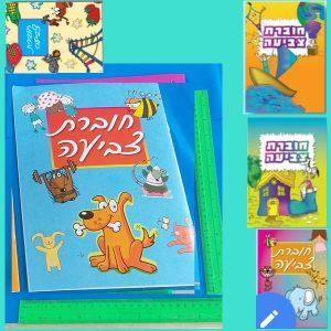 חוברת צביעה גדולה | חוברת יצירה לילדים | הפתעות ליום הולדת