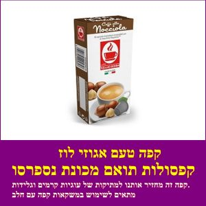 קפסולות תואמת נספרסו טעם אגוזי לוז