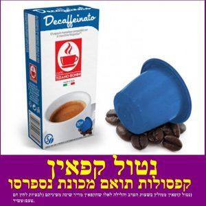 קפה בוניני נטול קופאין