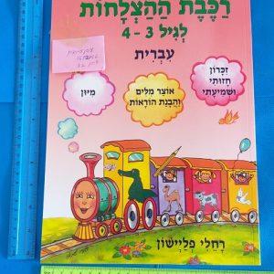 חוברת לימוד לגיל 3 - 4 עברית