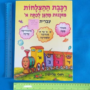 רכבת ההצלחות מוכנות מהגן לכיתה א עברית