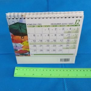 לוח שנה עברי ולועזי שולחני