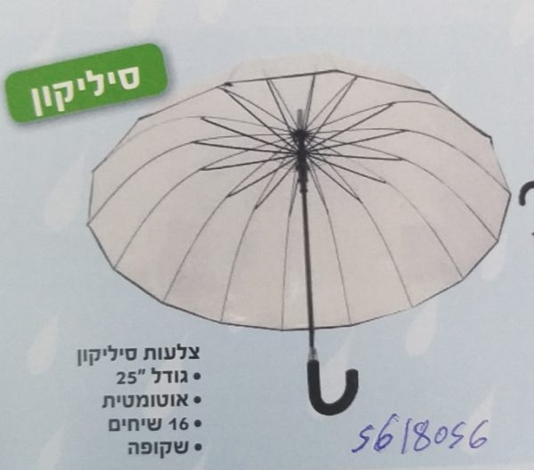 מטרייה סיליקון | ענקית 24 אינצ' שקוף