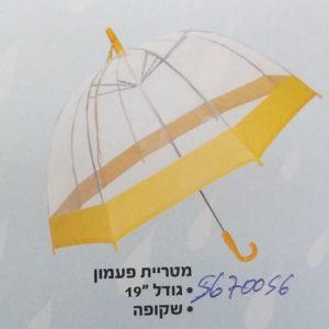 מטרייה פעמון ילדים