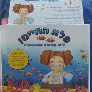 גידול דגים לילדים פלא החיים דגים אמיתיים מאבקה