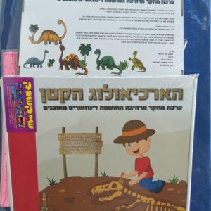 משחקי ארכיאולוגיה לילדים ארכיאולוגיה לילדים הארכיאולוג הקטן