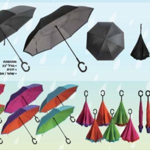 מטריה מתהפכת | מטריה הפוכה | מטרייה הפוכה ענקית 24 אינצ'