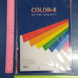 דפים צבעוניים להדפסה | דף צבעוני להדפסה A4