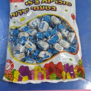 סוכריות ג'לי הדפס מזל טוב 13 | סוכריות לבר מצווה 1 קילוגרם