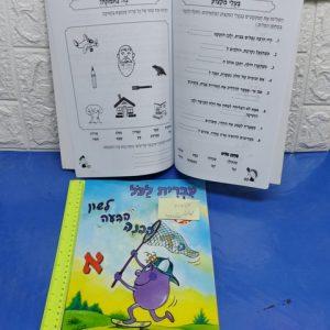 חוברת עבודה עברית לכל כיתה א | חוברת לימוד עברית לילדים
