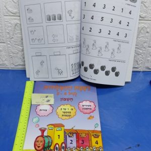 חוברת עבודה לגיל 5 - 4 | חוברת לימוד חשבון לילדים | רכבת ההצלחות