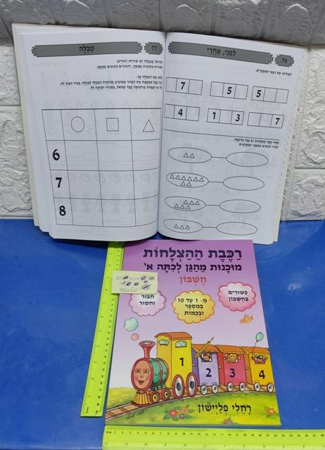 חוברת עבודה מוכנות מהגן לכיתה א | חוברת לימוד חשבון לילדים | רכבת ההצלחות