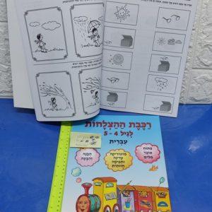 חוברת עבודה לגיל 5 - 4 | חוברת לימוד עברית לילדים | רכבת ההצלחות