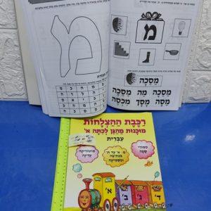 חוברת עבודה מוכנות מהגן לכיתה א | חוברת לימוד עברית לילדים | רכבת ההצלחות