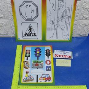חוברת צביעה זהירות בדרכים | חוברת יצירה לילדים | חוברת עבודה קטנה