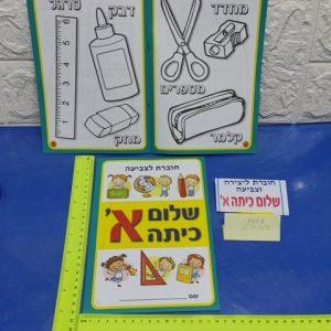 חוברת צביעה שלום כיתה א | חוברת יצירה לילדים | חוברת עבודה קטנה