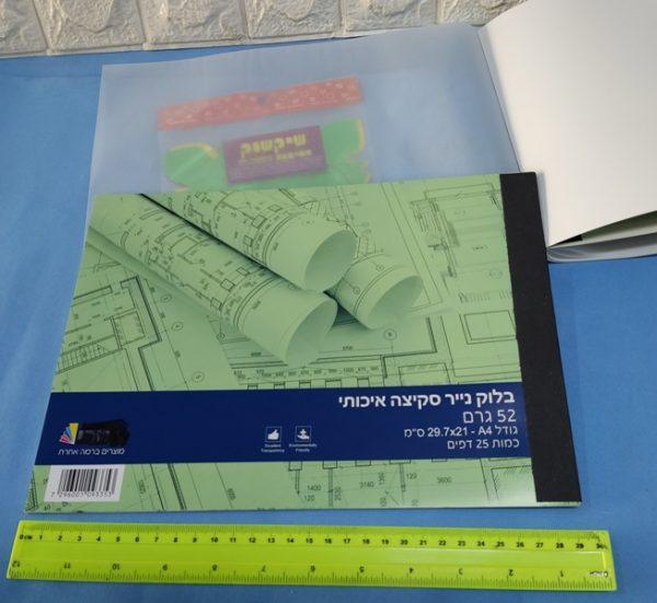 בלוק סקיצה | בלוק רישום | נייר סקיצה 52 גרם 25 דף A4
