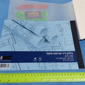 בלוק שרטוט | נייר סרטוט/שרטוט 90 גרם 25 דף A4